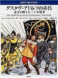 グスタヴ・アドルフの歩兵―北方の獅子と三十年戦争 (オスプレイ・メンアットアームズ・シリーズ)