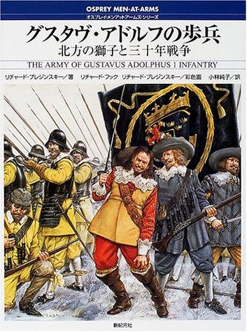 グスタヴ・アドルフの歩兵―北方の獅子と三十年戦争 (オスプレイ・メンアットアームズ・シリーズ)の詳細を見る