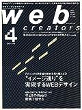 Web creators (ウェブクリエイターズ) 2007年 04月号 [雑誌]