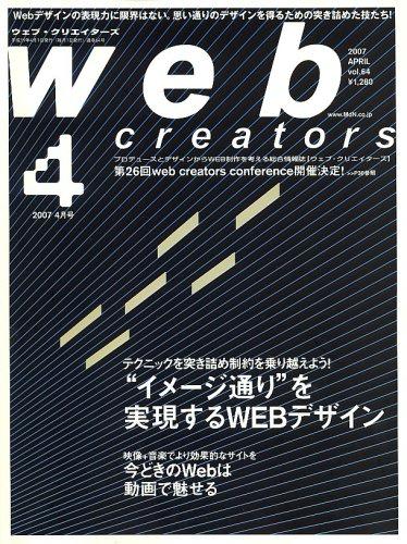 Web creators (ウェブクリエイターズ) 2007年 04月号 [雑誌]の詳細を見る