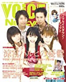 VOiCE Newtype (ボイスニュータイプ) 2006年 08月号 [雑誌]