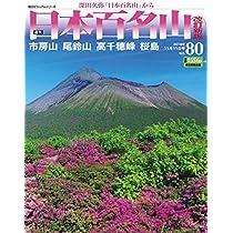 週刊 日本百名山 改訂新版 (80) 2018年 11/11号 [分冊百科]