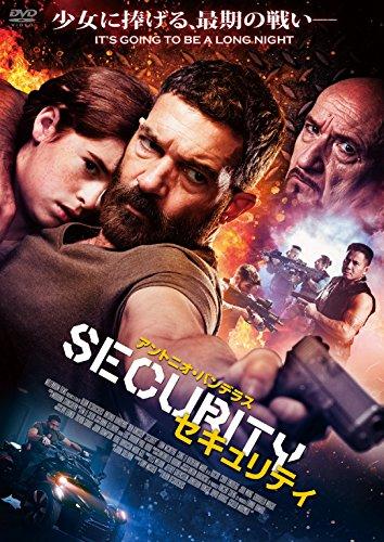 [画像:SECURITY/セキュリティ [DVD]]