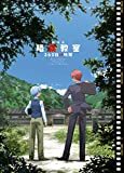 【Amazon.co.jp限定】劇場版「暗殺教室」365日の時間 Blu-ray初回生産限定版(オリジナル54mm缶バッジ付)