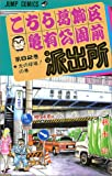 こちら葛飾区亀有公園前派出所 (第82巻) (ジャンプ・コミックス)