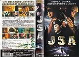 JSA【字幕版】 [VHS]
