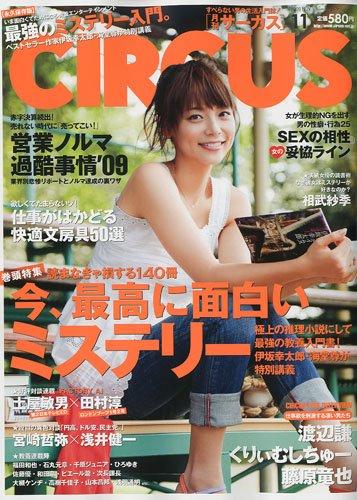 CIRCUS (サーカス) 2009年 11月号 [雑誌]