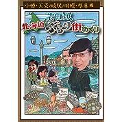 吉田類 北海道ぶらり街めぐり 小樽/天売・焼尻・羽幌/厚真 編 [DVD]
