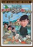 吉田類 北海道ぶらり街めぐり 小樽/天売・焼尻・羽幌/厚真 編[DVD]