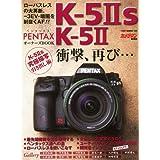 PENTAX Kー5IIs/Kー5II オーナーズBOOK (Motor Magazine Mook カメラマンシリーズ)