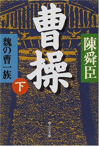 曹操〈下〉―魏の曹一族 (中公文庫)の詳細を見る