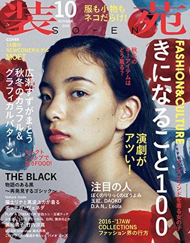 装苑 2016年 10月号 [雑誌]の詳細を見る