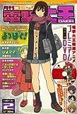 電撃大王 2007年 02月号 [雑誌]
