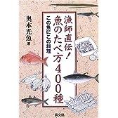漁師直伝!魚のたべ方400種―この魚にこの料理