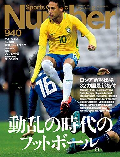 Number(ナンバー)940号[雑誌]