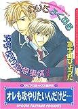 わりとよくある男子校的恋愛事情2 (Dariaコミックス)