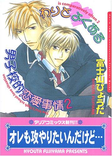 わりとよくある男子校的恋愛事情2 (Dariaコミックス)の詳細を見る