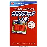 一正蒲鉾のかにかまサラダスティックレシピ (ミニCookシリーズ)