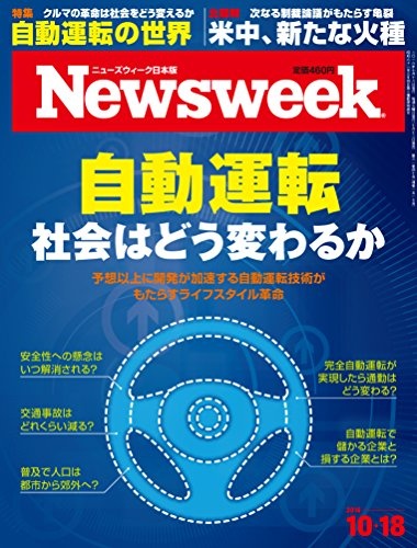 Newsweek (ニューズウィーク日本版) 2016年 10/18 号 [自動運転  社会はどう変わるか]の詳細を見る