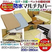 防水マルチカバー (おねしょ・介護・ペット用)  メーカー直販 200×280cm (クリーム/イエロー系)