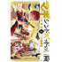 マギ シンドバッドの冒険(10) (裏少年サンデーコミックス)