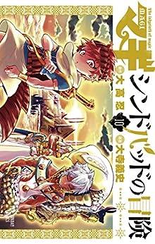 [大高忍, 大寺義史]のマギ シンドバッドの冒険(10) (裏少年サンデーコミックス)