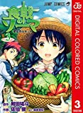 食戟のソーマ カラー版 3 (ジャンプコミックスDIGITAL)