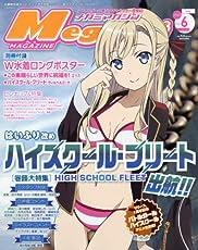 Megami MAGAZINE(メガミマガジン) 2016年 06 月号 [雑誌]