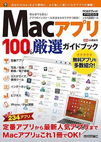 Macアプリ 100% 厳選ガイドブック (100%ガイド)の詳細を見る