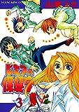 ヒミツの保健室(3) (ヤングキングコミックス)
