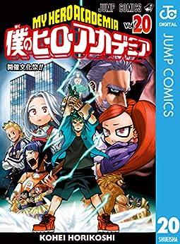 Boku no Hero Academia (僕のヒーローアカデミア) 01-20