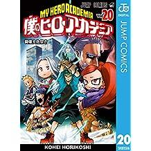 僕のヒーローアカデミア 20 (ジャンプコミックスDIGITAL)