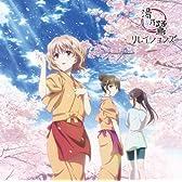 TVアニメ「花咲くいろは」イメージソング集 湯乃鷺リレイションズ