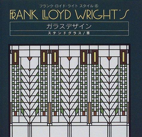 ガラスデザイン―ステンドグラス・窓 (フランク・ロイド・ライトスタイル)の詳細を見る