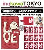 iinu マルチケース 犬 アイフォン iPhone Android 全機種対応 手帳型 人気 カバー スマホケース ブルー かわいい LOVE フレンチブル