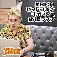 #BCH ビットコインキャッシュ応援ラップ (inst.)