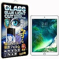 【RISE】【ブルーライトカットガラス】Apple iPad Pro 9.7 / iPad Air2 / iPad Air/New iPad 9.7インチ(2017年新型) 強化ガラス保護フィルム 国産旭ガラス採用 ブルーライト90% カット 極薄0.33mガラス 表面硬度9H 2.5Dラウンドエッジ 指紋軽減 防汚コーティング ブルーライトカットガラス