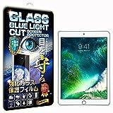 【RISE】【ブルーライトカットガラス】Apple iPad Pro 9.7 / iPad Air2 / iPad Air / New iPad 9.7インチ(2017年新型) 強化ガラス保護フィルム 国産旭ガラス採用 ブルーライト90%カット 極薄0.33mガラス 表面硬度9H 2.5Dラウンドエッジ 指紋軽減 防汚コーティング ブルーライトカットガラス