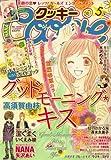 Cookie ( クッキー ) 2009年 05月号 [雑誌]
