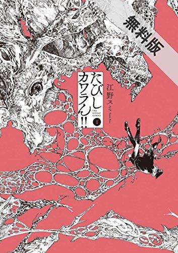 たびしカワラん!!(1)【期間限定 無料お試し版】 (裏少年サンデーコミックス)