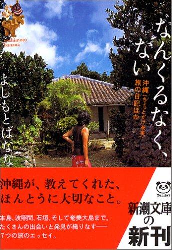 なんくるなく、ない―沖縄(ちょっとだけ奄美)旅の日記ほか (新潮文庫)の詳細を見る
