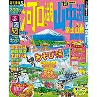 るるぶ河口湖 山中湖 富士山麓 御殿場'19 (るるぶ情報版)
