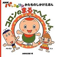 NHKパッコロリン かたちのしかけえほん コロンのまるでへんしん (NHKパッコロリンかたちのしかけえほん)