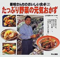 たっぷり野菜の元気おかず (善晴さんちのおいしい食卓)