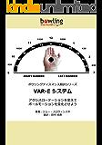 VAR-E システム: アクシスローテーションを変えてボールモーションを変化させよう ボウリングディスマンス翻訳シリーズ