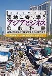 わかりやすい現地に寄り添うアジアビジネスの教科書: 市場の特徴から「BOPビジネス」の可能性まで