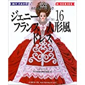 ジェニー (No.16) フランス人形風ドレス     Heart warming life series―わたしのドールブック