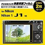 HAKUBA Amazon 液晶保護フィルム 【安心便利な2枚組み】 Nikon J1 専用 AMDGF-N1J1