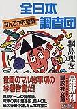 全日本なんでか大疑問調査団 (講談社文庫)