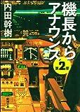 機長からアナウンス 第2便 (新潮文庫)